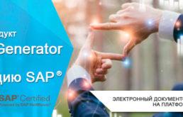 DFS-Card-Generator-Certified-SAP