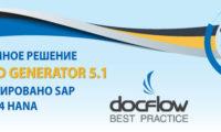 Новая версия DFS Card Generator 5.1 для SAP S/4 HANA сертифицирована SAP
