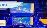 SAP Форум Москва 2018